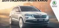 Новый SKODA KAROQ в Автомир Богемия Нижний Новгород