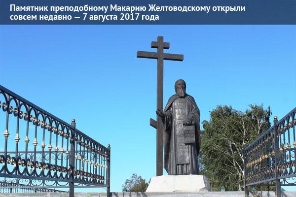 Памятник преподобному Макарию Желтоводскому