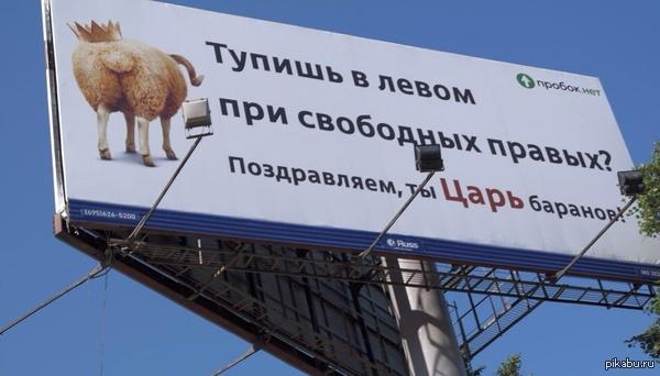 Плакат на дороге фото